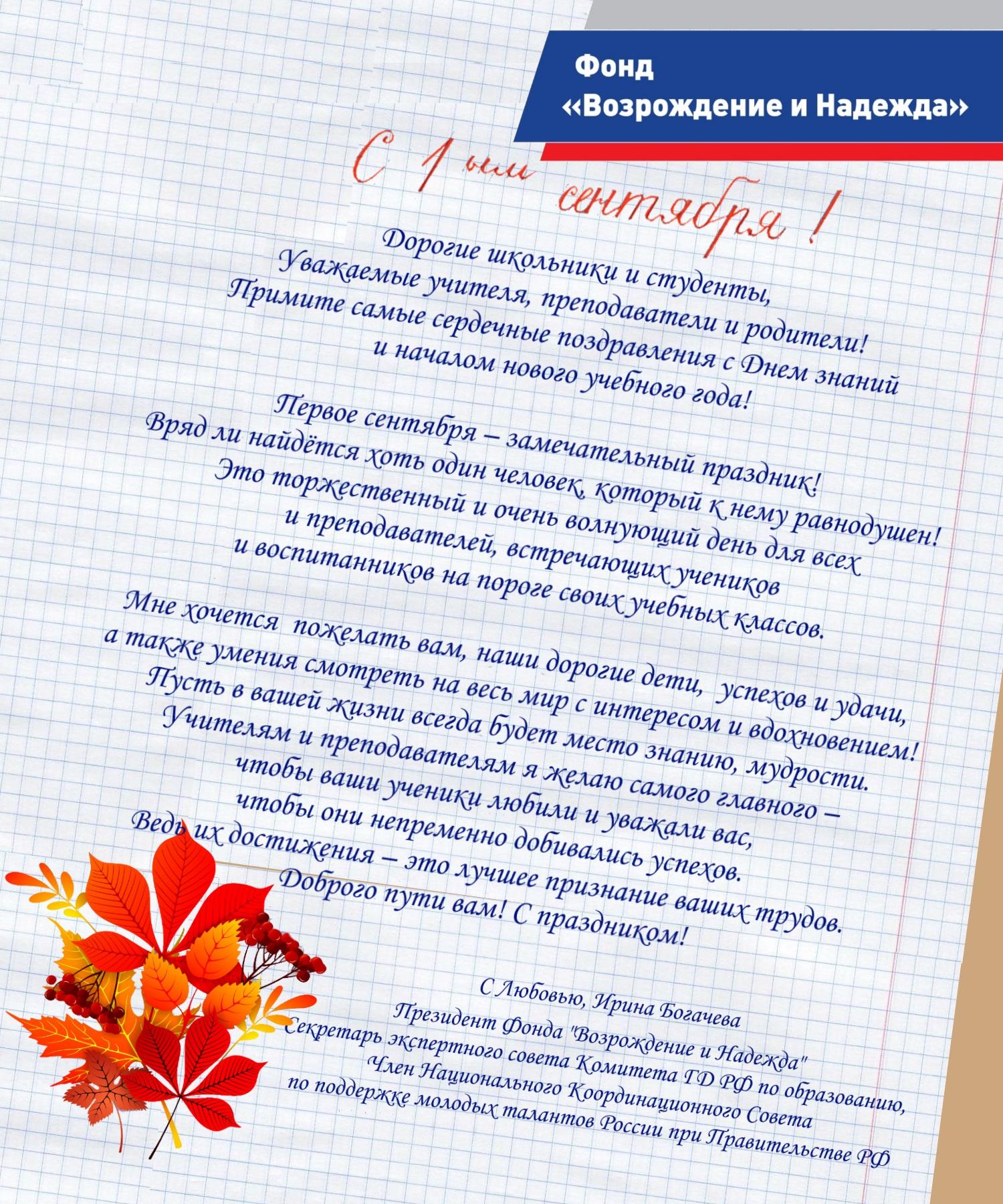 Поздравление с 1 сентября в прозе официальное в школе 65